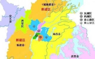 网曝南昌新建县撤县设区已获批 今年10月公布!